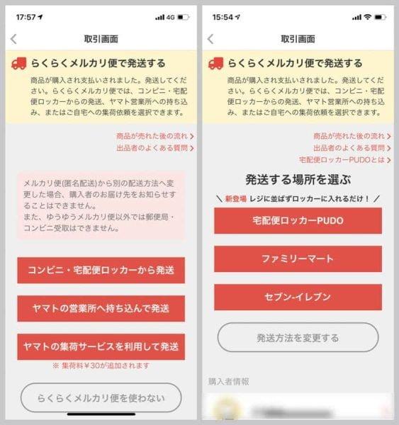 「コンビニ・宅配便ロッカーから発送」→「ファミリーマート」を選ぶ