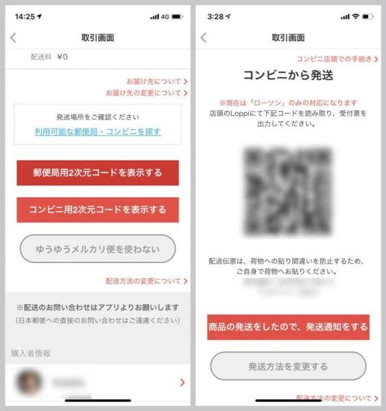 QRコードがアプリ上に表示される