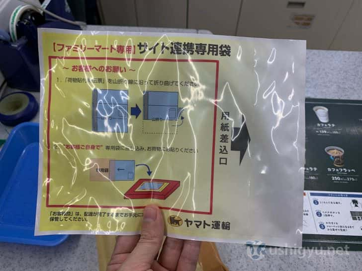 サイト連携専用袋を郵便物に貼る