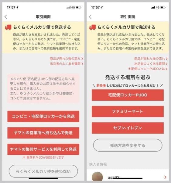 「コンビニ・宅配便ロッカーから発送」→「セブン-イレブン」をタップ