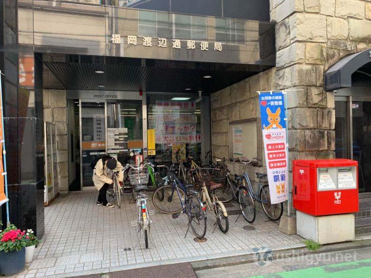渡辺通郵便局