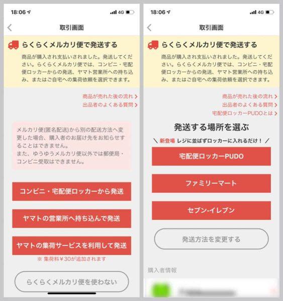 「コンビニ・宅配便ロッカーから発送」→「宅配便ロッカーPUDO」を選択