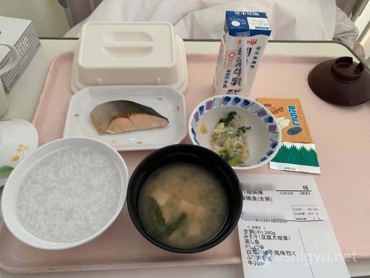 術後2日目、全粥の朝食