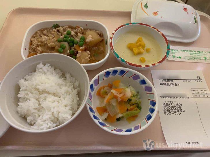 術後4日目の夕食