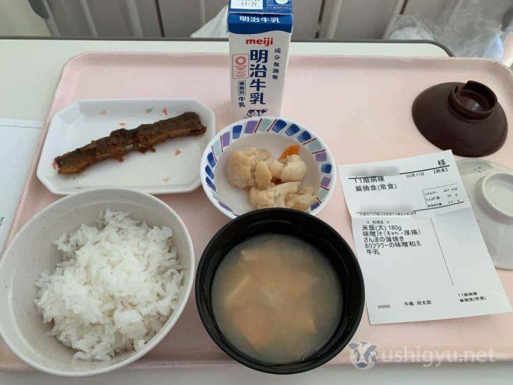 術後5日目の朝食