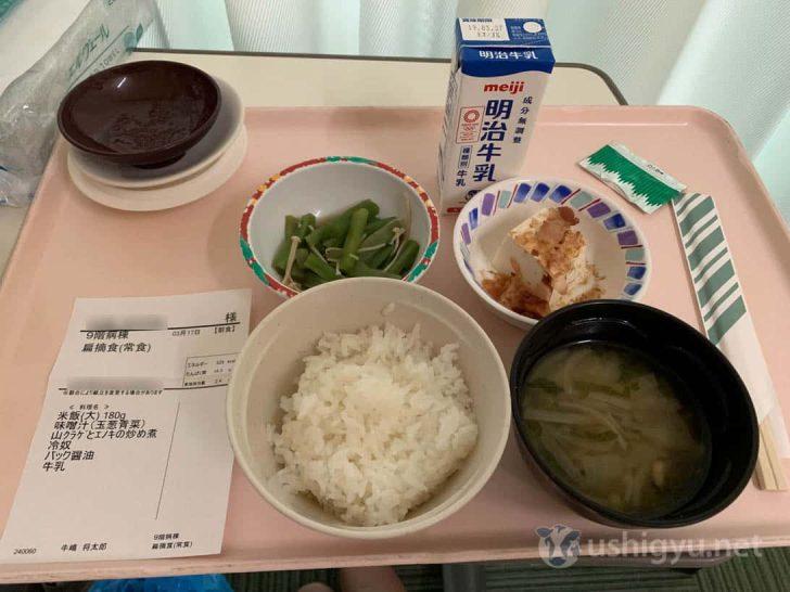 再手術後4日目の朝食