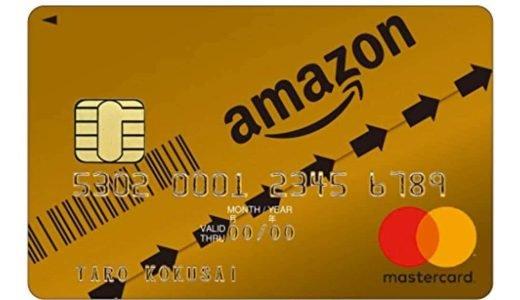 Amazonプライム年会費が1,000円値上げ!つまり、Amazon MasterCardゴールドを入手すればむしろ得する…?