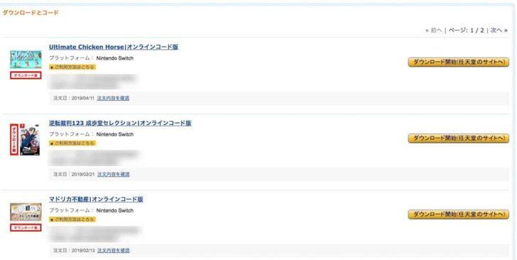 「ダウンロード開始(任天堂のサイトへ)」をクリック