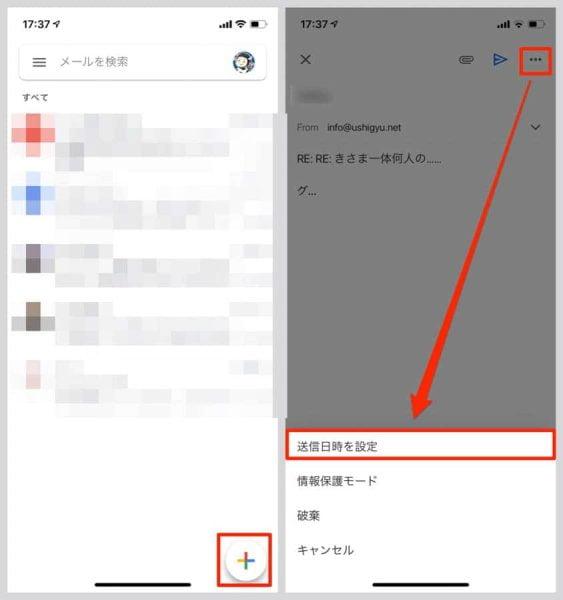 メールの作成画面右上の「…」から「送信日時を設定」