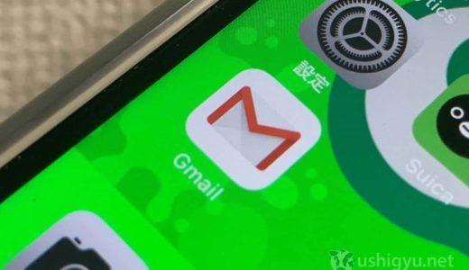 Gmailで送信日時設定(予約投稿)が可能に!その方法を紹介します