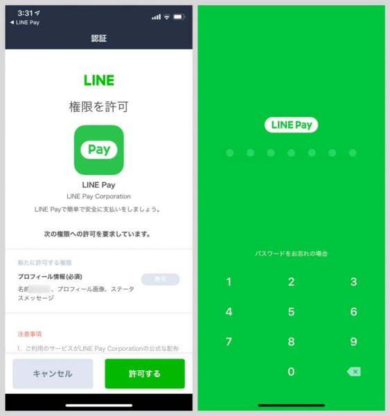 LINE Payのパスワードを入力