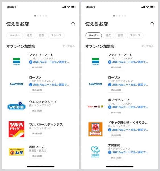 LINE Payコード決済が使える店舗を検索できる