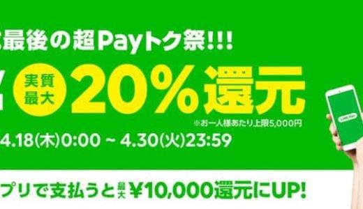 LINE Payアプリの使い方やクーポン取得、ポイント還元キャンペーンを解説します