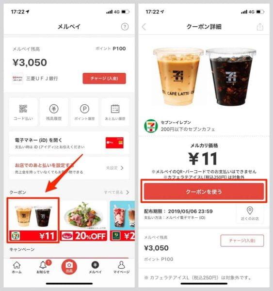 セブン−イレブンのセブンカフェ11円クーポン
