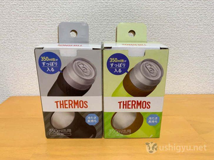 サーモスの保冷缶ホルダー、ブラックとライムグリーン