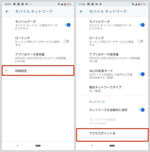 モバイルネットワークの「詳細設定」を開き、「アクセスポイント名」をタップ