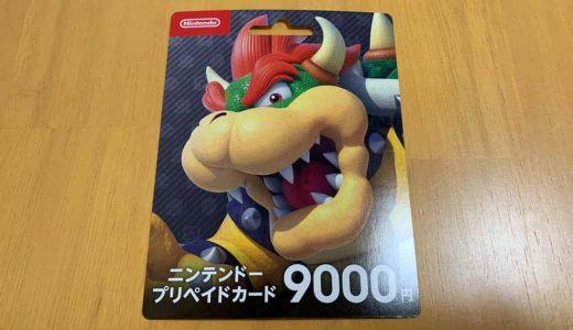 【終了】ニンテンドープリペイドカードのコード入力方法。9,000円券で1,000円分プレゼントキャンペーンは5/6まで!