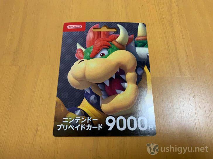 ニンテンドープリペイドカード9,000円券は、クッパが目印