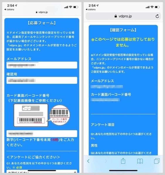 cotoruアプリは応募フォームのメールアドレスとバーコード番号を自動入力してくれるだけ