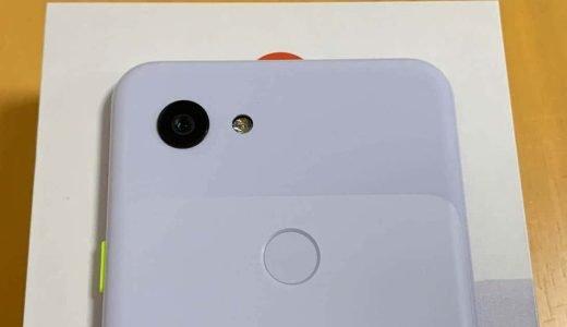 Android(Pixel 3a)は、「無音モード」アプリを使ってカメラのシャッター音を消音(ミュート)できる