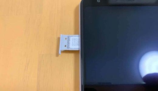 Android(Pixel 3a)で格安SIMを利用する場合のアクセスポイント設定方法