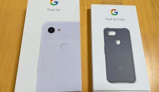 ドコモ、ソフトバンクのPixel 3・3aおよびXLの機種代金を、Google公式価格と比較。Pixel 3が大幅割引で狙い目だ