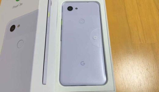 約5万円で買える!Google製Androidスマートフォン「Pixel 3a」開封と初期設定
