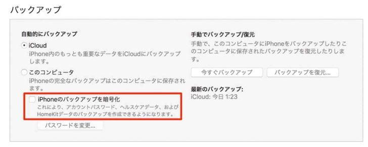 iTunesのバックアップ設定で「iPhoneのバックアップを暗号化」のチェックを外す