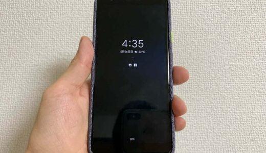 Pixel 3a(Android)を使いやすくするカスタマイズ【初級編】