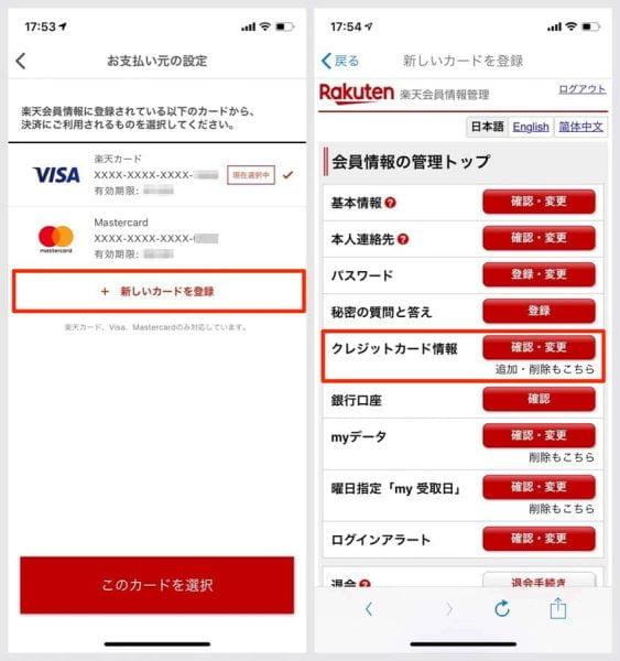 楽天ペイの使い方とクレジットカード設定方法 組み合わせ次第で還元率