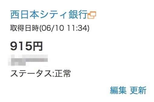 西日本シティ銀行の残高915円