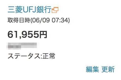 三菱UFJ銀行の残高を60,000円ちょうどにする