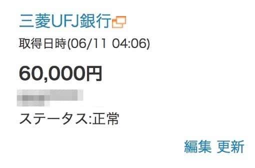 三菱UFJ銀行の残高が60,000円ジャストに