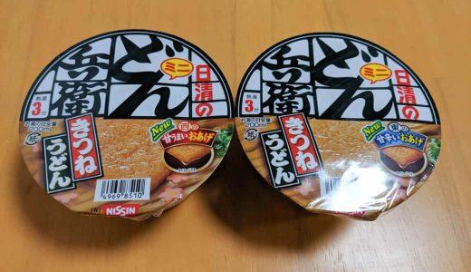 どっちがおいしい?どん兵衛きつねうどんの西日本と東日本バージョンを食べ比べてみた