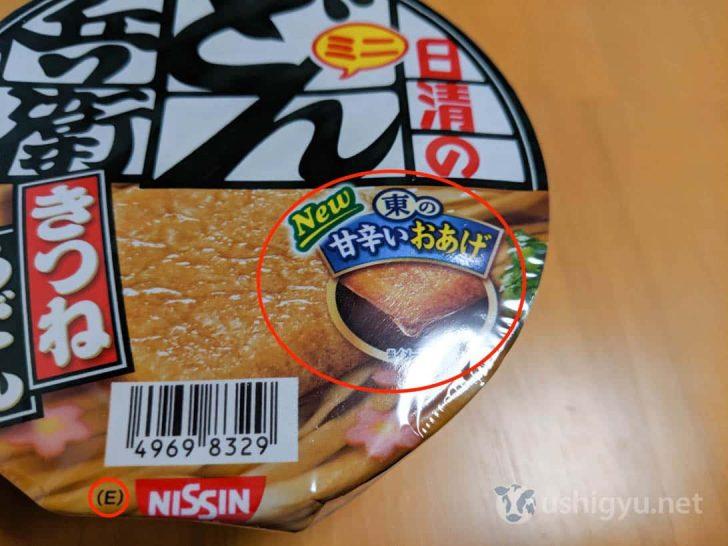東日本版だと「東の甘辛いおあげ」