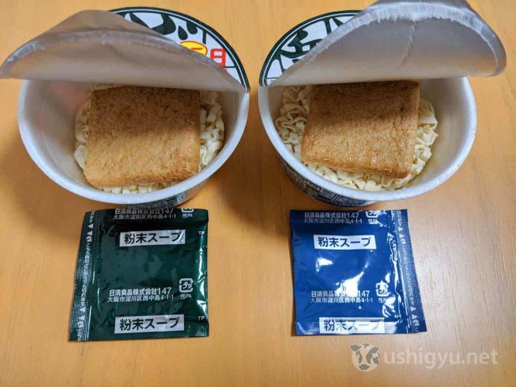 西日本の方は粉末スープの袋が緑色で、東日本は青色