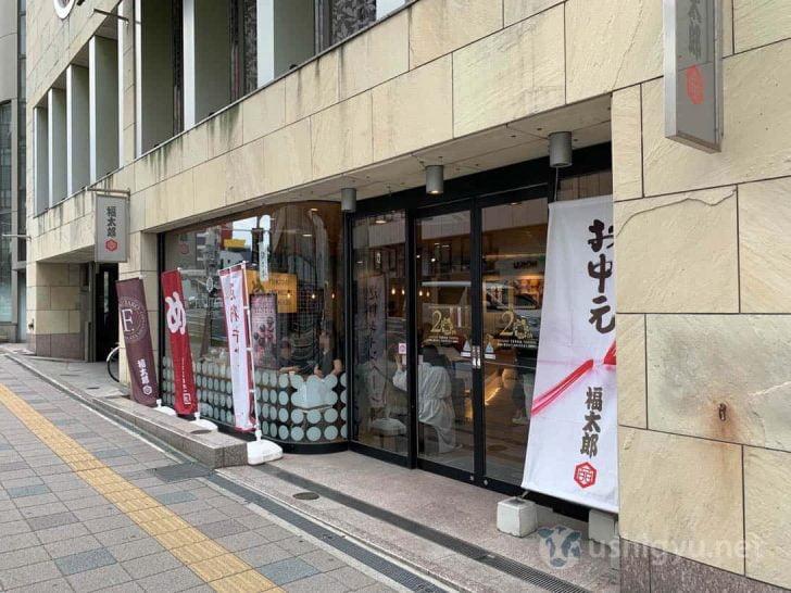 福太郎天神テルラ店
