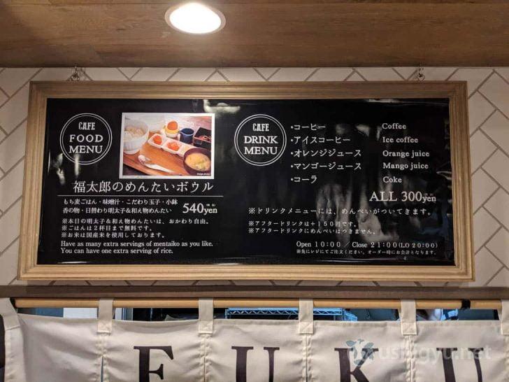 フードメニューは「福太郎のめんたいボウル(540円)」のみ
