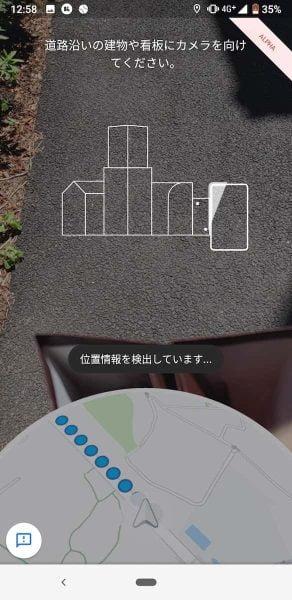 Rナビを開始するには、まず周囲の建物や看板にカメラを向けて現在位置を把握する