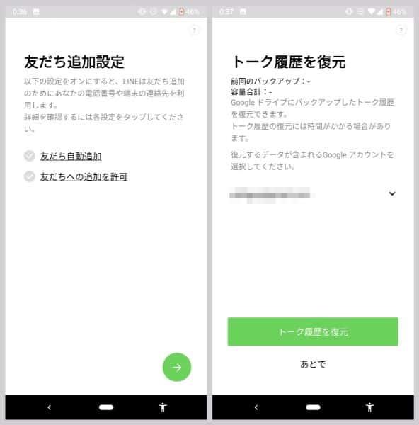 Android同士のLINE引き継ぎであればトーク履歴復元が可能