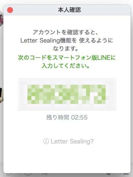 「Letter Sealing」を有効にするには、再度スマホ版LINEでの本人確認が必要