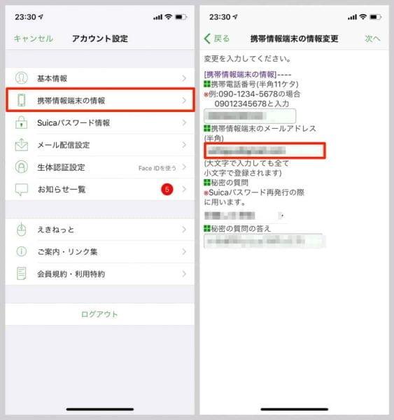 メールアドレスがわからない場合は、Suicaアプリで確認