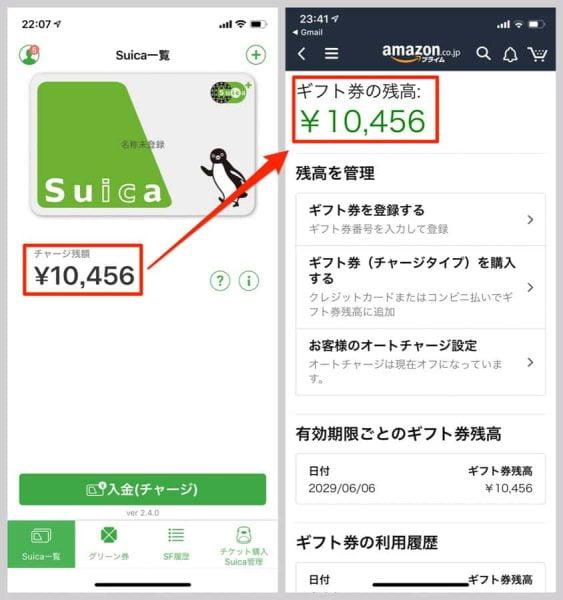 モバイルSuicaの払い戻しは、銀行振込でなくAmazonギフト券にすると手数料がかからない