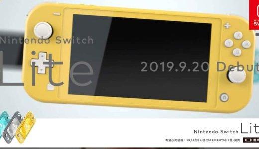 Nintendo Switch Lite(ニンテンドースイッチライト)はこれまでのSwitchと何が違う?比較してポイントをまとめた
