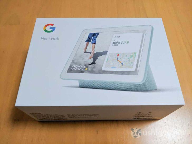 Aqua色のGoogle Nest Hubパッケージ