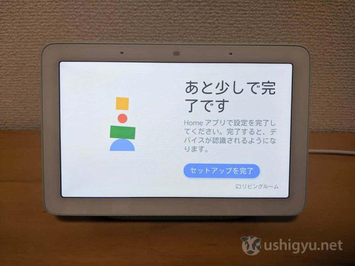 Google Nest Hubの「セットアップを完了」をタップ