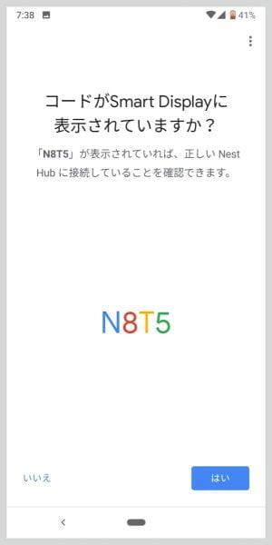 アプリ上の表示と同じコードが、Smart Display(Nest Hubのディスプレイ)に表示されていることを確認