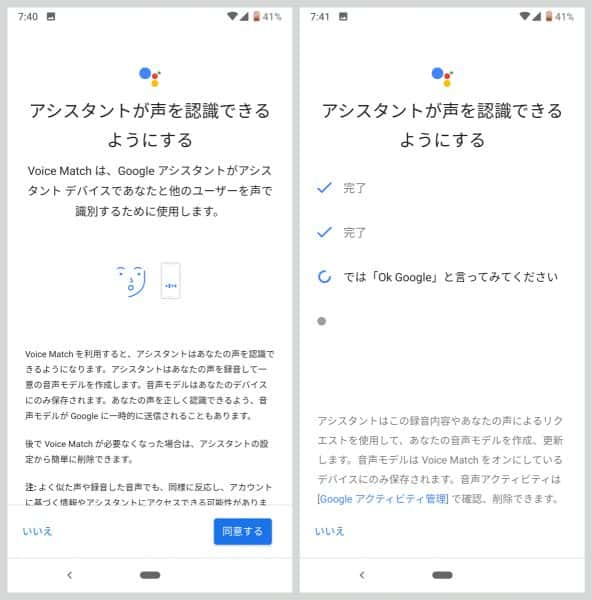 GoogleアシスタントのVoice Matchを設定