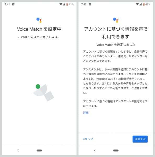 Voice Matchの設定完了