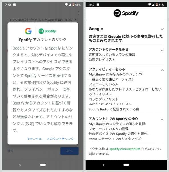 SpotifyアカウントをNest Hubと連携